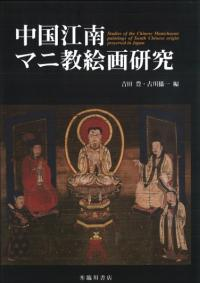N58366:中国江南マニ教絵画研究 = Studies of the Chinese Manichaean paintings of South Chinese origin preserved in Japan