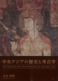 N80899:中央アジアの歴史と考古学  The history and archaeology of Central Asia