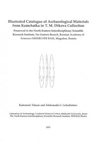 N84560:Illustrated Catalogue of Archaeological Materials from Kamchatka in T.M. Dikova Collection