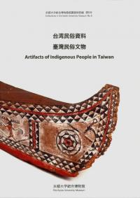 N84632:台湾民俗資料 臺灣民俗文物 Artifacts of indigenous people in Taiwan
