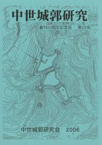中世城郭研究 第20号 創刊20周年記念号