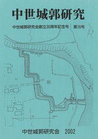 中世城郭研究 第16号