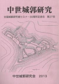 中世城郭研究 第27号