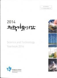 K09419:과학기술연감 (科学技術年鑑) 2014 Science and Technology Yearbook