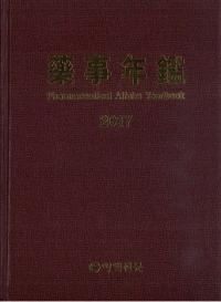 K14136:藥事年鑑(薬事年鑑) 2017 Pharmaceutical Affairs Yearbook