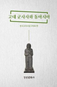 K16084:고대 군사사와 동아시아 (古代軍事史と東アジア)
