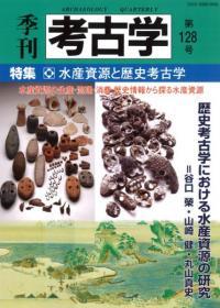 季刊考古学 第128号 特集:水産資源と歴史考古学