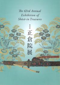 N50379:第六十三回 正倉院展 The 63rd Annual Exhibition of Shoso-in Treasures