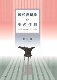 殷代青銅器の生産体制 青銅器と銘文の製作からみる工房分業