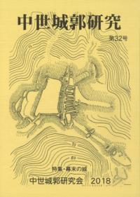 中世城郭研究 第32号 特集 幕末の城