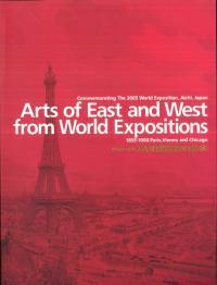 世紀の祭典 万国博覧会の美術 パリ・ウィーン・シカゴ万博に見る東西の名品