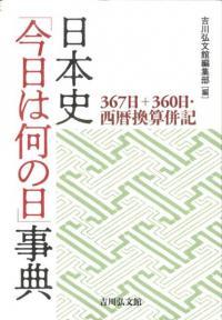 日本史「今日は何の日」事典 367日+360日・西暦換算併記