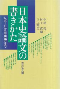 N89207:日本史論文の書きかた : レポートから卒業論文まで