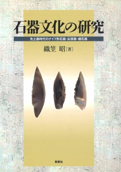 石器文化の研究 先土器時代のナイフ形石器・尖頭器・細石器