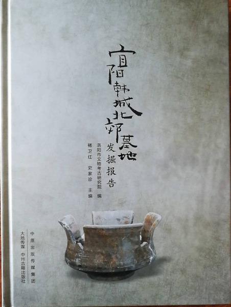 宜陽韓城北郊墓地発掘報告