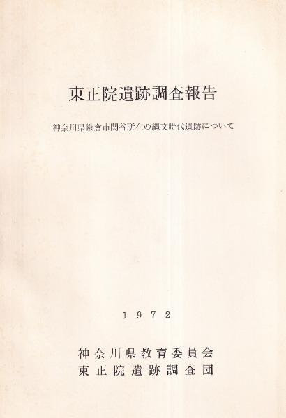 教育 会 市 鎌倉 委員