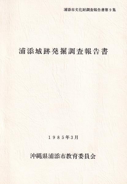 浦添 市 教育 委員 会