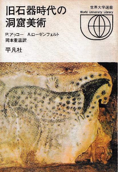旧石器時代の洞窟美術