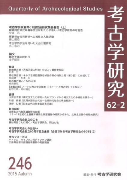 考古学研究 第62巻第2号 (通巻246号)