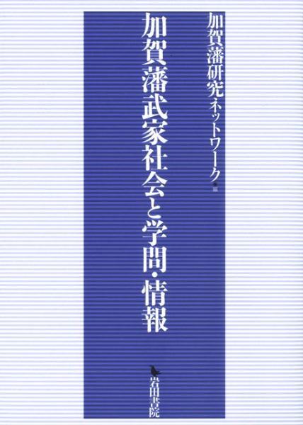 加賀藩武家社会と学問・情報