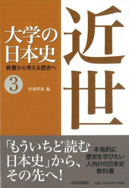大学の日本史 3.近世 教養から考える歴史へ