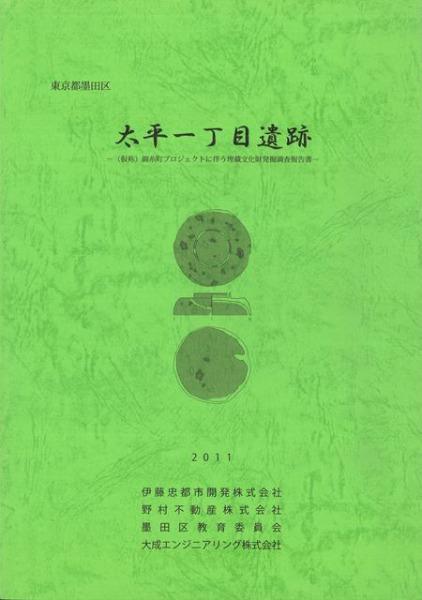 教育 会 委員 区 墨田