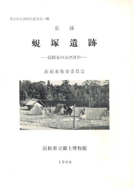 浜松 市 教育 委員 会